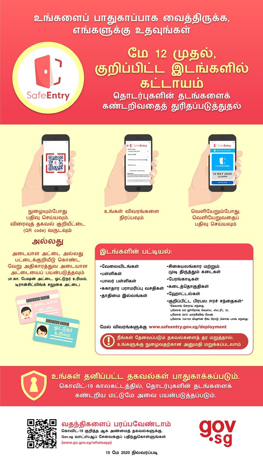 SafeEntry Digital Check-in System - Tamil